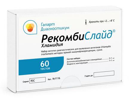ХламиСлайд (2х30) - рекомбинантный