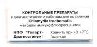 Контрольный препарат к набору УреаСлайд