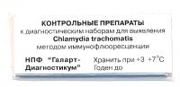 Контрольный препарат к набору ХламиСлайд