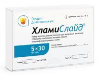 ХламиСлайд (5х30) трахоматис